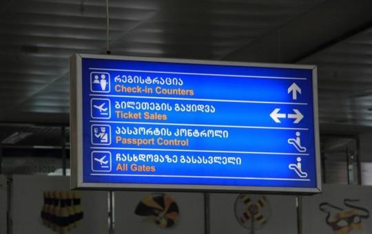 Таможенные правила Грузии: как пересечь границу Россия-Грузия, Украина-Грузия - изображение №1