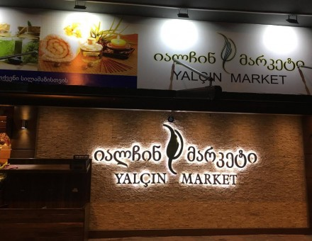 Где и что поесть в Батуми: рестораны, кафе, уличная еда и продуктовые рынки - изображение №1