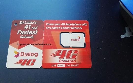 Как оставаться на связи на Шри Ланке: местные операторы, роуминг, дримсим, WI-FI - изображение №1