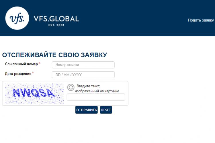Ослеживание статуса заявки на получение визы