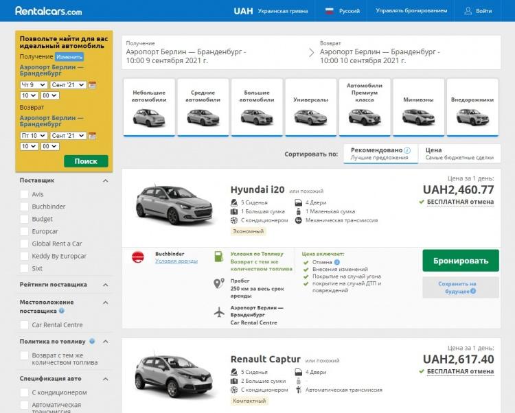 Аренда авто в Германии на сайте rentalcars