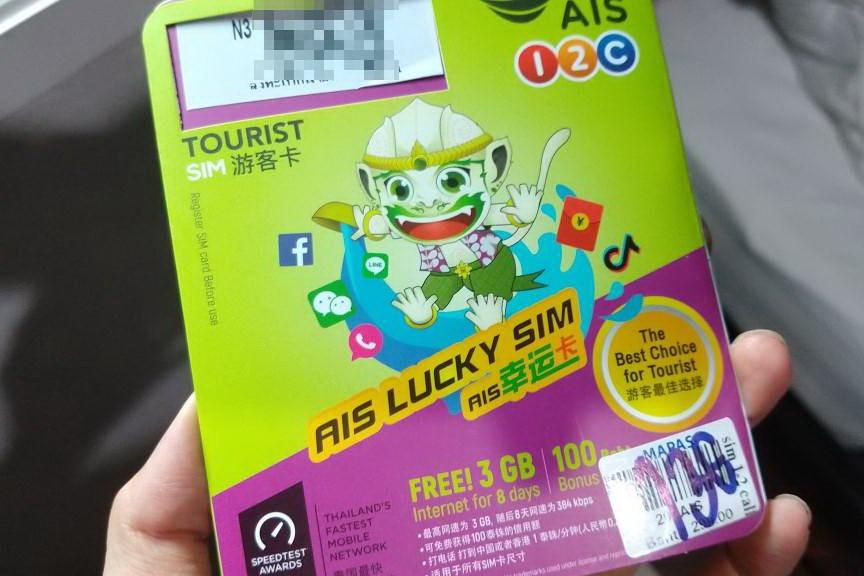 Туристическая сим карта AIS Таиланд