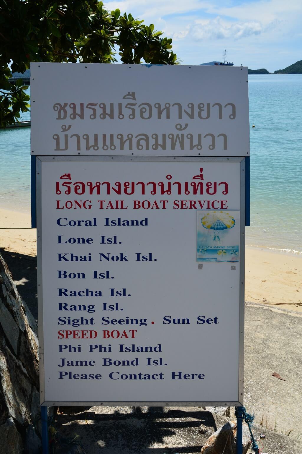 Путешествие с Пхукет на другие острова