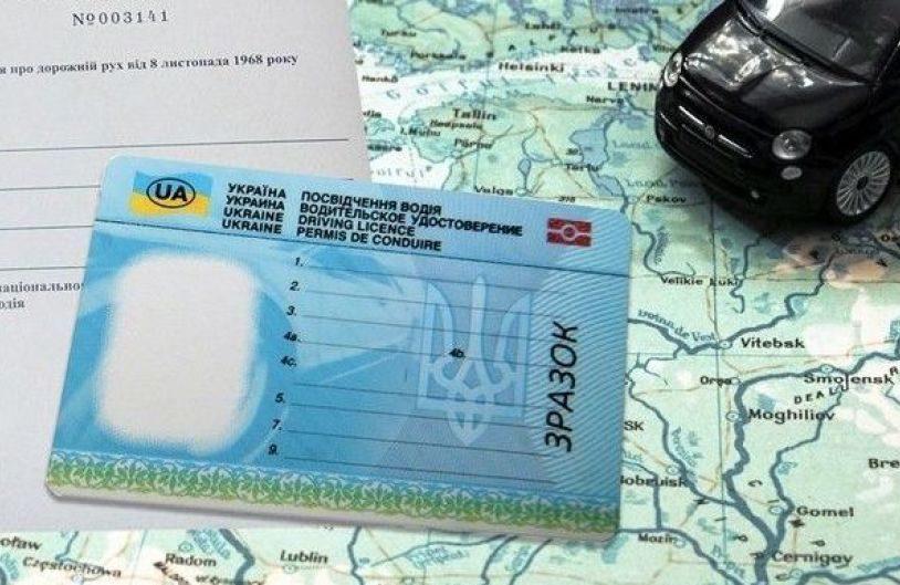 Международное водительское удостоверение Украины