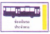 дорожные знаки Таиланда: полоса для транспорта