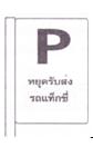 дорожные знаки Таиланда: парковка такси