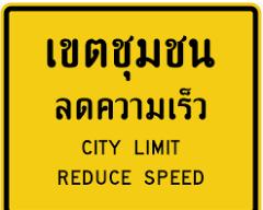 ПДД таиланд