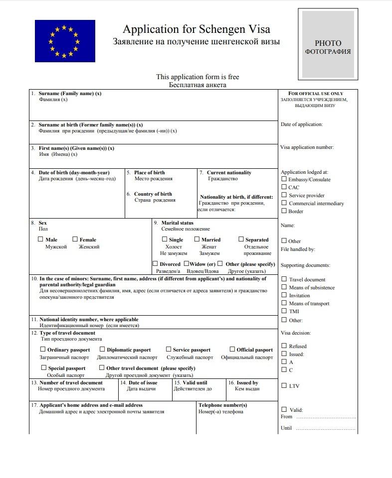 Дания -  шенгенская виза - отрывок из формы заявления