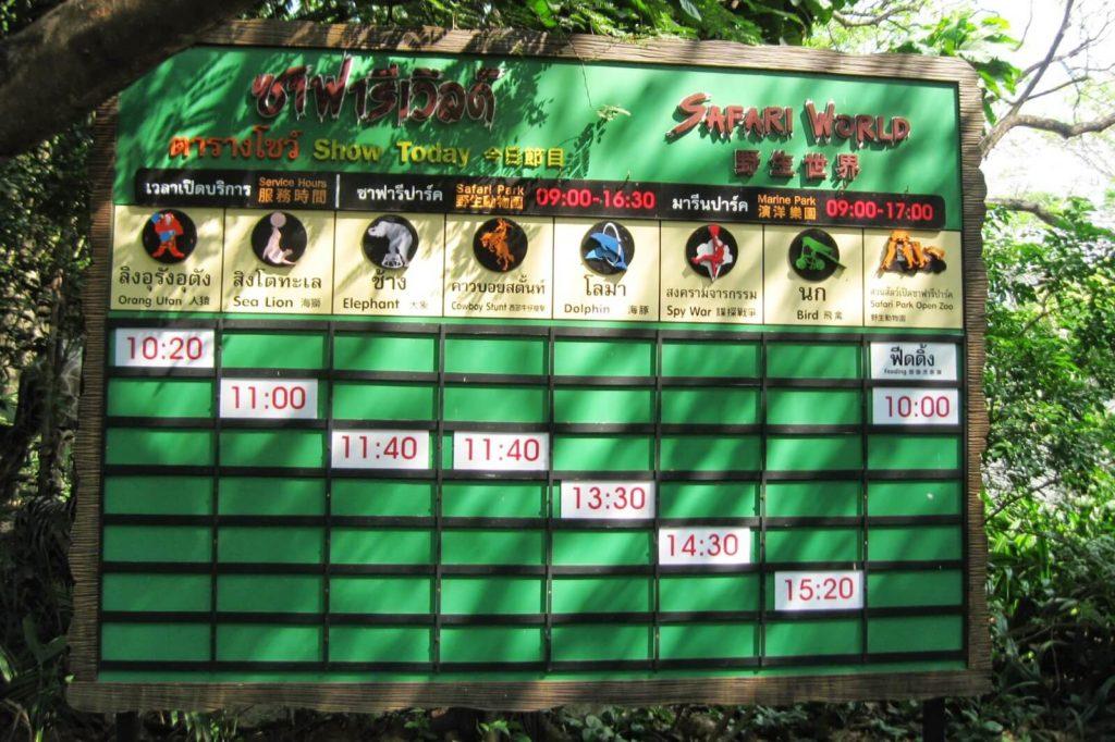 Сколько стоит билет в Сафари парк