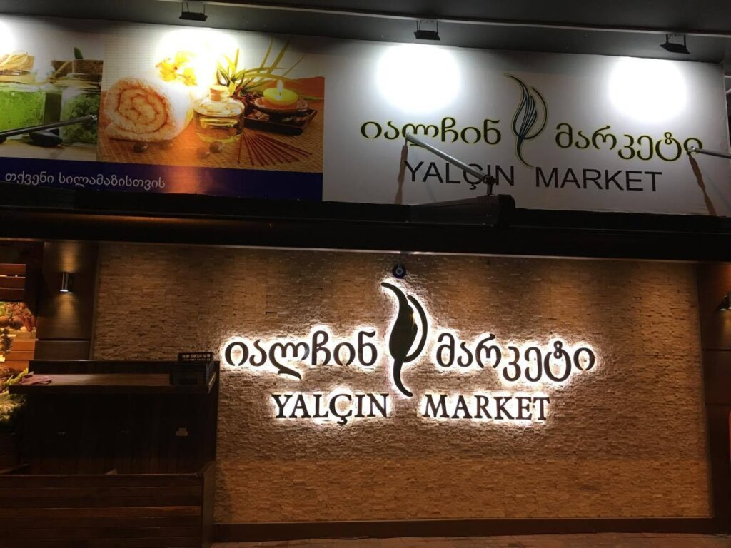 Рынок в Батуми Yalcin