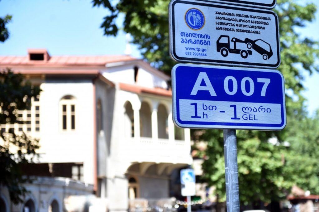 Дорожные знаки Грузии - парковка