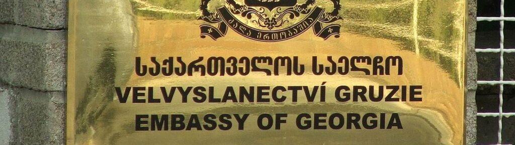 Посольство Грузии