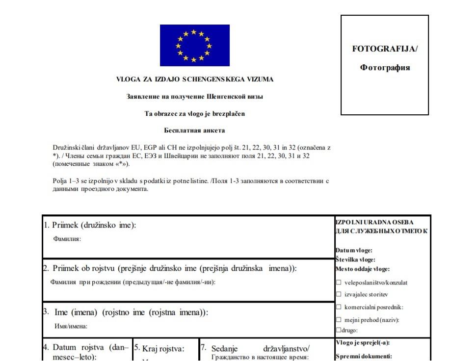 Заявление на получение Шенгенской визы (часть)