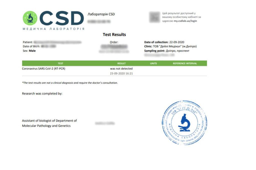 ПЦР тест для выезда заграницу на английском