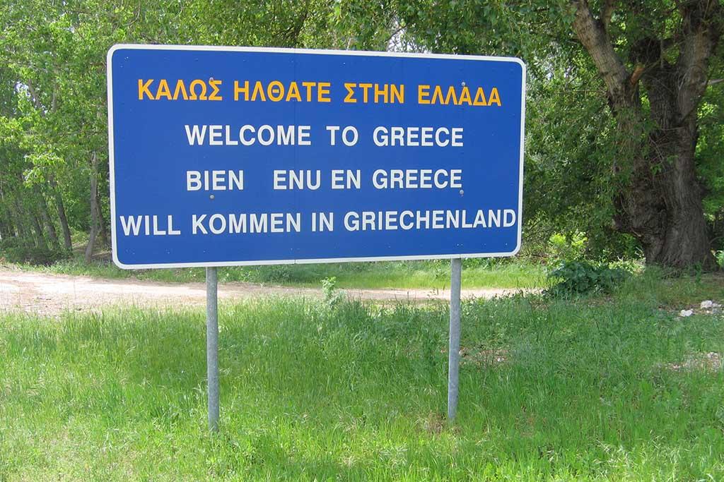Границы Греции