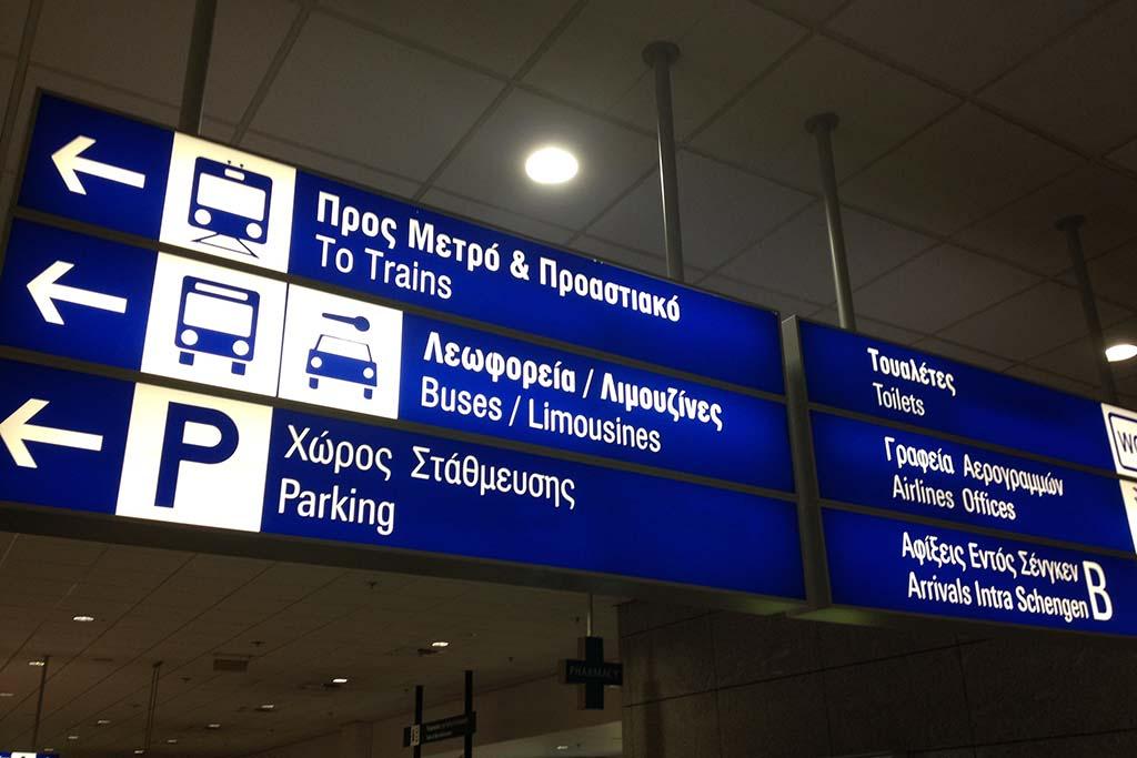 Указатели в аэропорту Афин